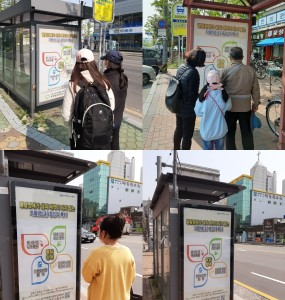 가활센터 창원시내 버스승강장 홍보 안내