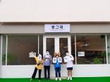 대학생 서포터즈 1차 : 빵그레를 방문하다!!(with 미영,창호 선생님)