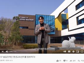 인천 서구 발달장애인 평생교육센터를 탐방하다