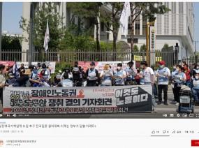 [스크랩] 발달장애국가책임제 도입 촉구 전국집중 결의대회