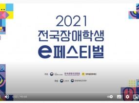 2021 전국 장애학생 e페스티벌 온라인 프로그램