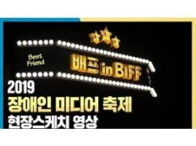 장애인 미디어 축제 '배프 in BIFF' 현장으로 가볼까요 ?!