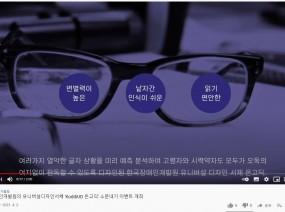 [스크랩]한국장애인개발원 유니버설디자인서체 개발