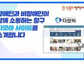 발달 장애인 콘텐츠 전문 사이트 '다모아'