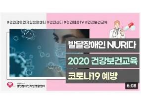 [발달장애인 건강보건교육①] 코로나19 예방교육