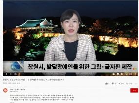 창원시, 발달장애인을 위한 그림글자판 제작 /SDATV 신동아방송경남뉴스
