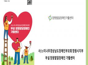 창원발달장애인 가활센터 소개