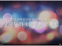 (본편)발달장애 청년과 엄마의 도전01_창작동화 더빙 프로젝트