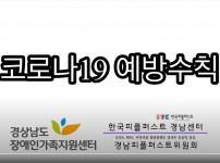 코로나19 예방수칙(경상남도장애인가족지원센터)