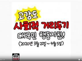 보건복지부_사회적거리두기 캠페인