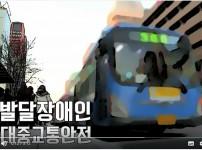 발달장애인을 위한 대중교통 안전 이용법