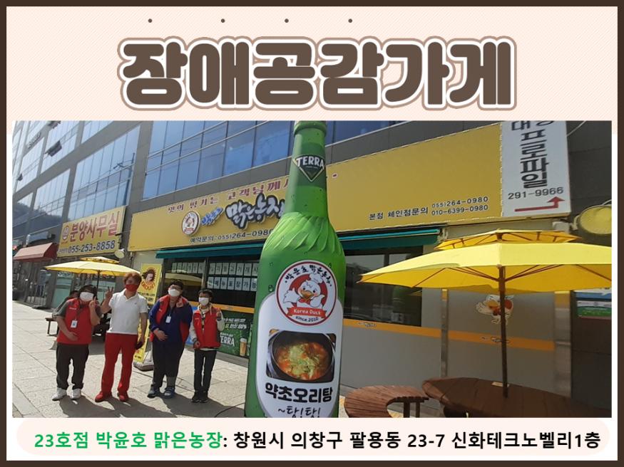 23호점 박윤호 맑은농장